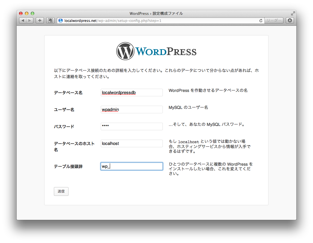 install_wordpress2